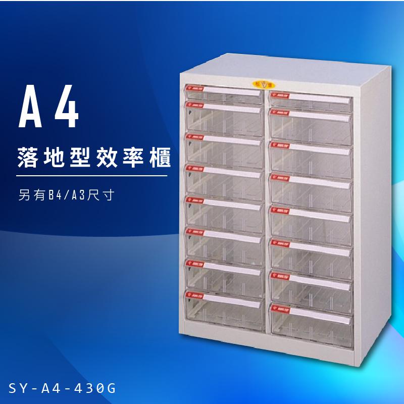 【辦公收納】大富 SY-A4-430G A4落地型效率櫃 組合櫃 置物櫃 多功能收納櫃 台灣製造 辦公櫃 文件櫃