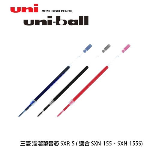 ※亮點OA文具館※三菱 uni-ball SXR-5 自動國民溜溜筆筆芯 / 原子筆筆芯 0.5mm