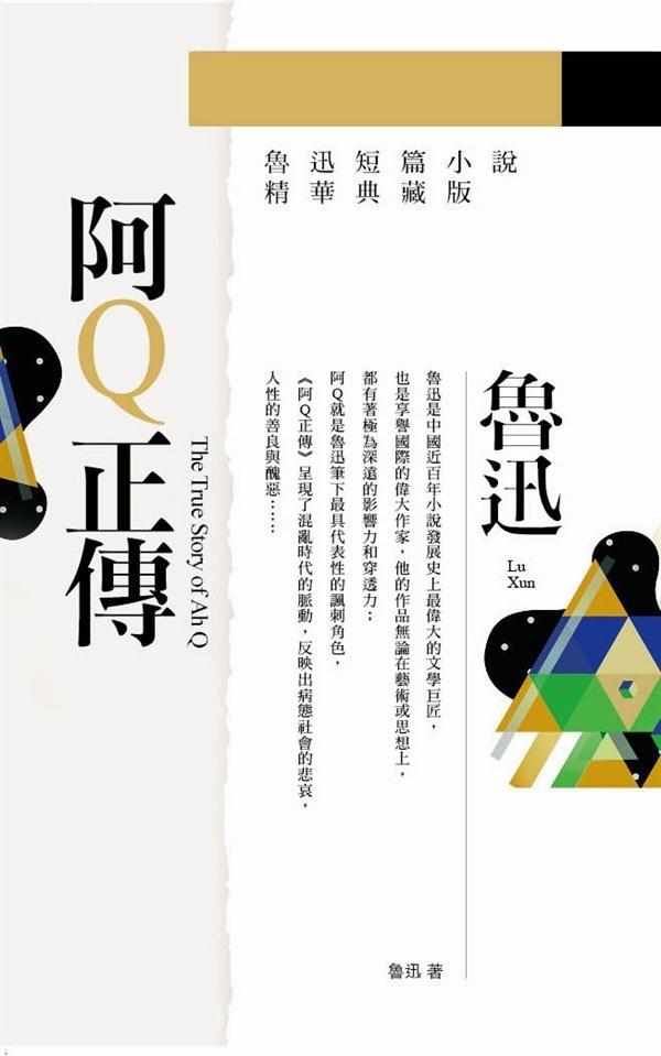 阿Q正傳(全新典藏版)