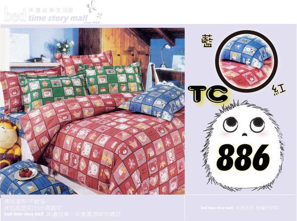 床邊故事台灣製格趣熊兔886藍紅TC舒眠單人3.5尺薄床包枕套組