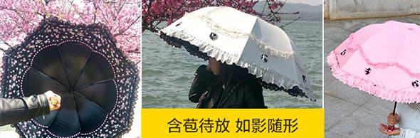 協貿國際韓版防曬黑膠遮陽傘蕾絲防紫外線女晴雨傘