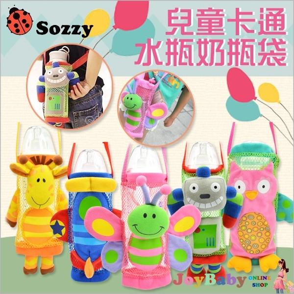 兒童水壺背袋奶瓶背袋飲料袋-JoyBaby