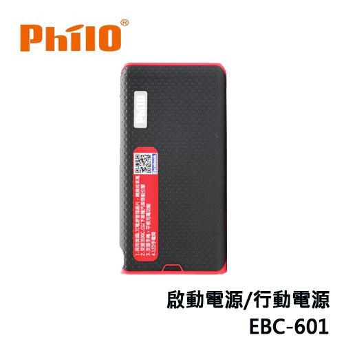 飛樂 Philo 救車行動電源 6000mAh 羽量加強版 EBC-601 (汽車)