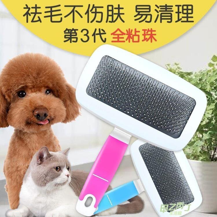 犬用梳子 狗狗梳子貓咪狗毛刷泰迪金毛薩摩耶大型犬開結針梳梳毛器寵物用品【甲乙丙丁生活館】