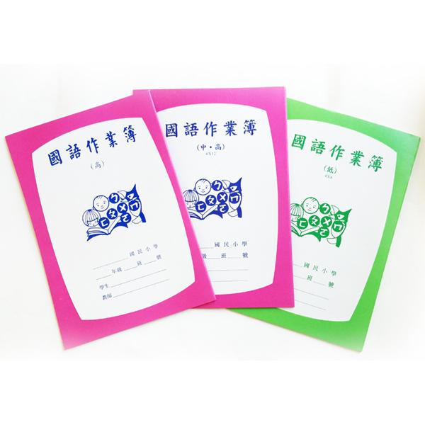 國語作業簿 1本 (音樂影片購)