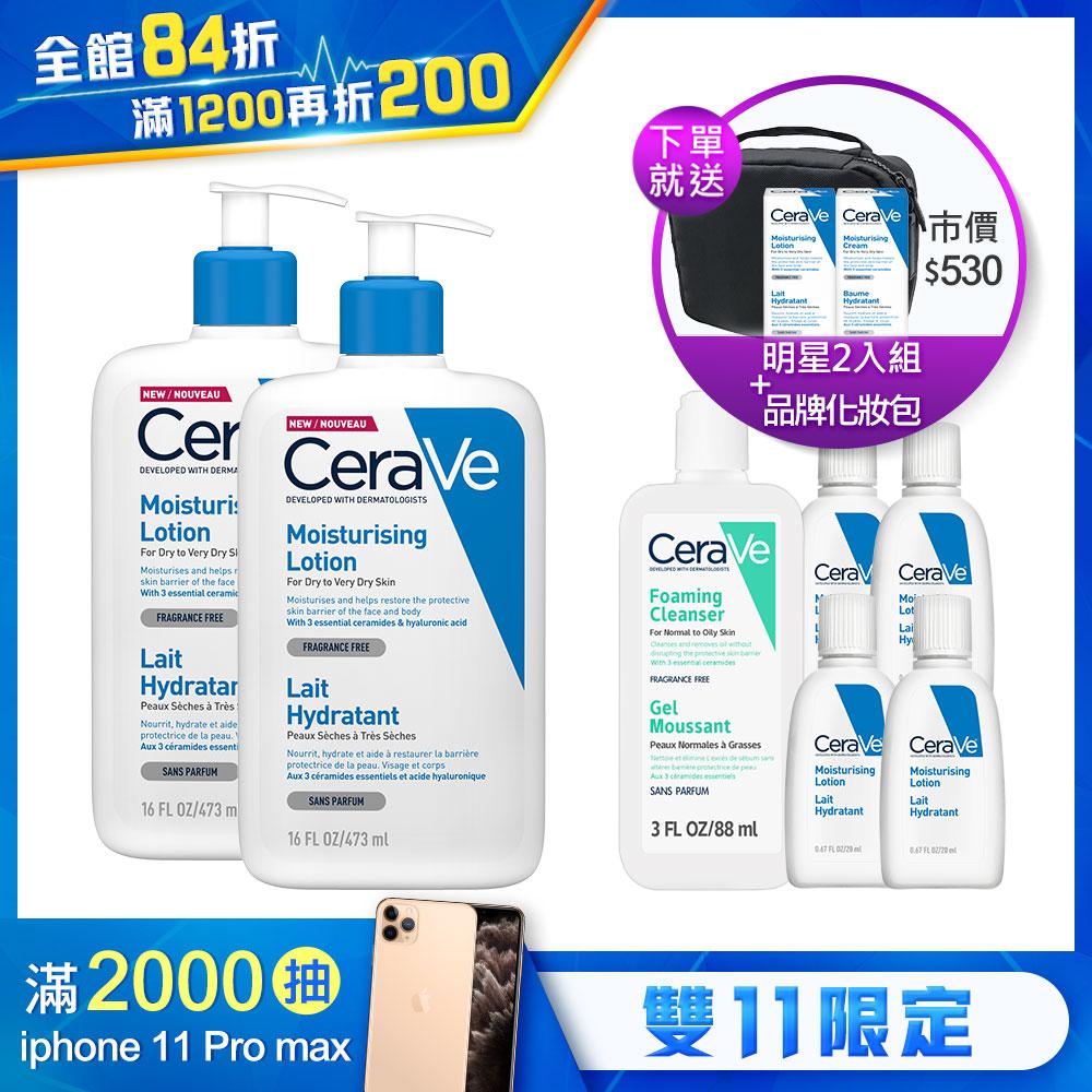 CeraVe適樂膚 長效清爽保濕乳473ml 2入送168ml保濕清潔重量獨家組 清爽保濕