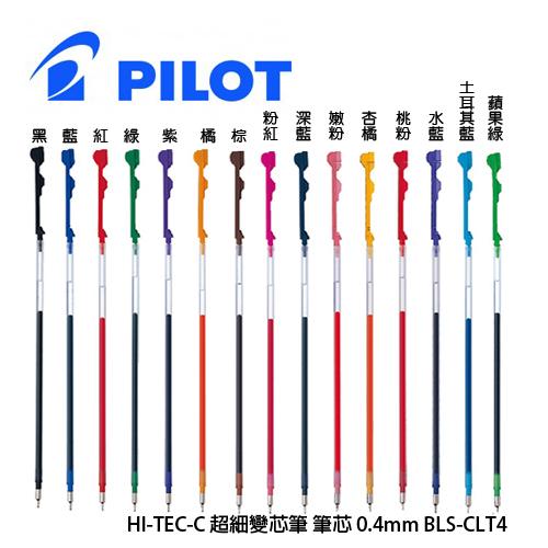 亮點OA文具館PILOT百樂HI-TEC-C超細變芯筆筆芯0.4mm BLS-CLT4