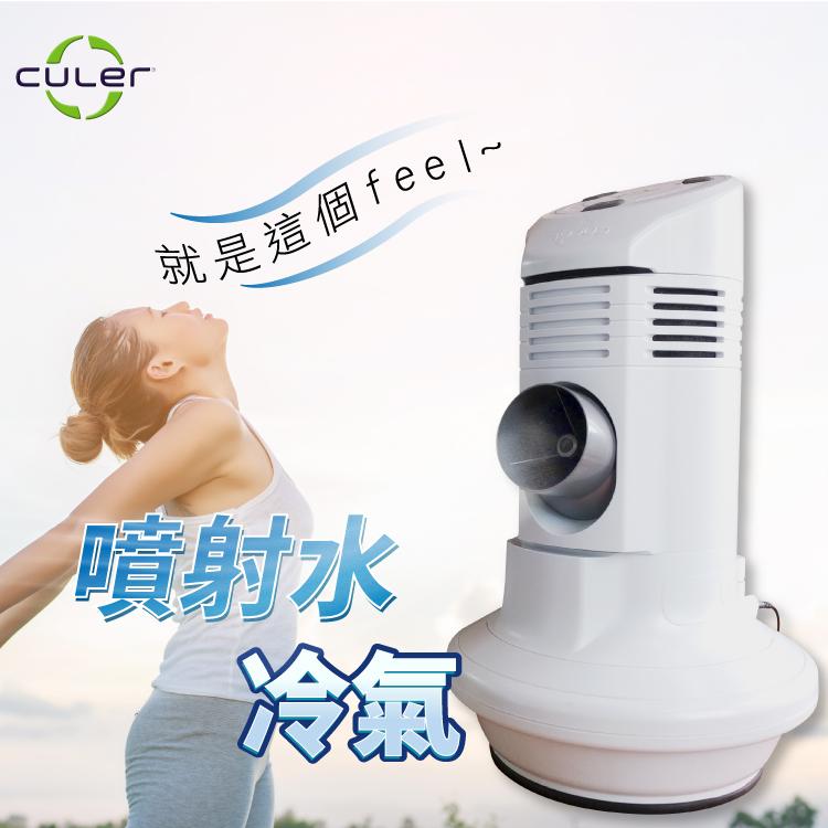 CULer單孔噴射水冷氣美國原裝進口冷氣機空調電風扇涼風扇循環扇