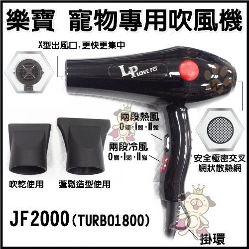 *WANG*【02190427】LP-1600W 專業型雙速吹風機