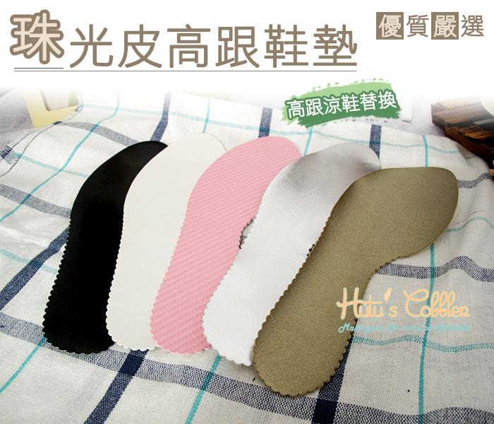 鞋墊.珠光皮替換鞋墊.3M背膠、真皮.5色 金/白/粉/黑/銀【鞋鞋俱樂部】【906-C35】