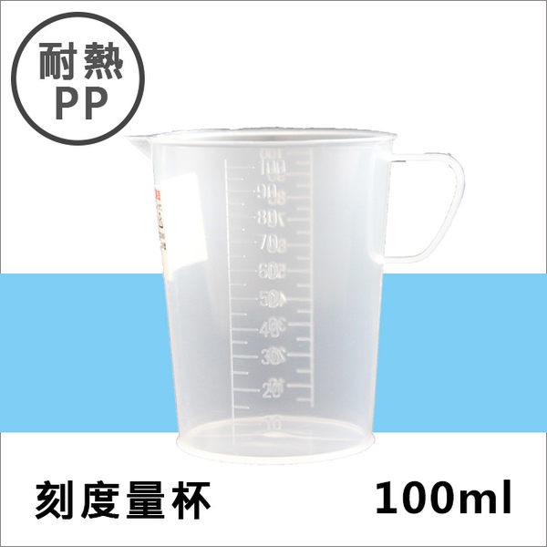 耐熱PP刻度帶把量杯100ML塑膠量杯帶手把實驗室餐廳廚房專用溶劑量杯調漆杯