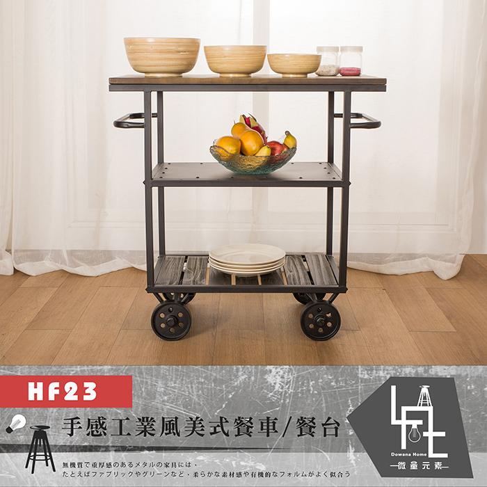 ♥多瓦娜 微量元素 手感工業風美式餐車/餐台 HF23 餐櫃 餐台 收納櫃