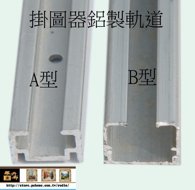 掛圖器/鋁製軌道/掛畫軌道/8尺約242.5公分/附安裝螺絲和塑膠壁塞(羅丹畫廊)