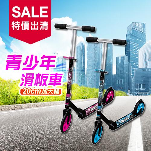 青少年滑板車(NG品) - 出清特賣