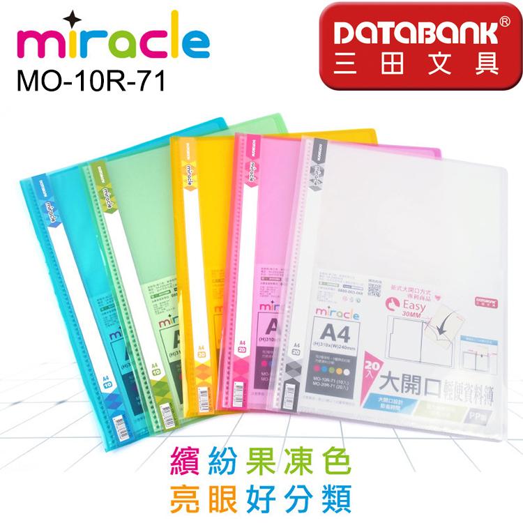 A4大開口專利設計10頁輕便好攜帶資料本MO-10R-71資料簿DATABANK三田文具