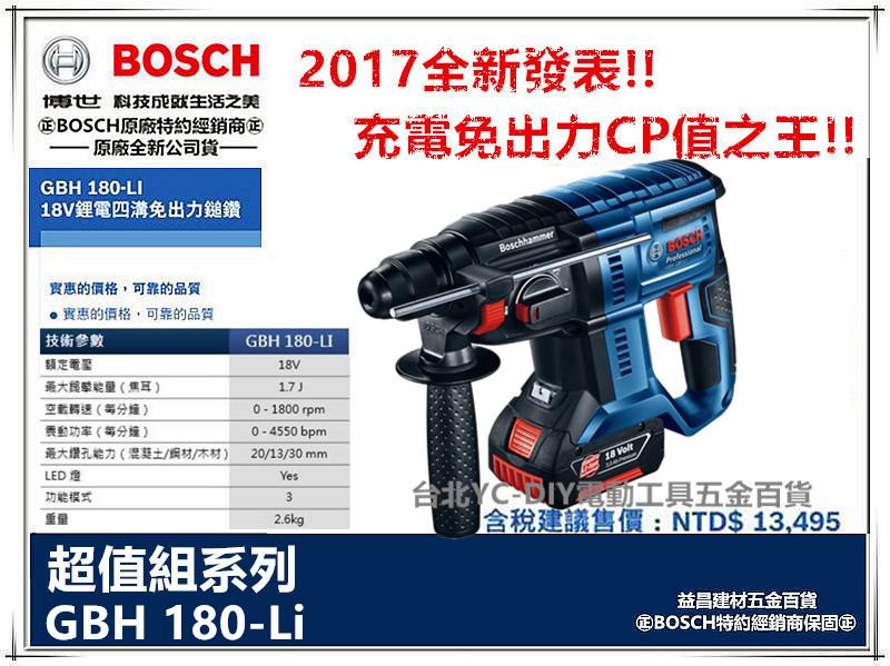 台北益昌單5.0電池超值組BOSCH GBH 180-LI 18V鋰電免出力四溝鎚鑽