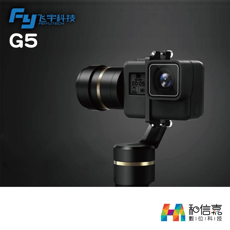 加贈原廠腳架底座➤【和信嘉】Feiyu 飛宇 G5 穩定器 防潑水三軸手持穩定器 公司貨 原廠保固