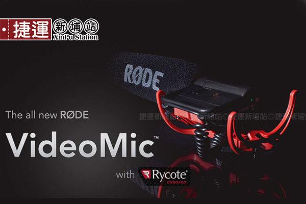 微電影-澳洲RODE VideoMic超指向性專業收音麥克風.保固十年.單眼相機話筒.攝影機錄音器錄影拍攝