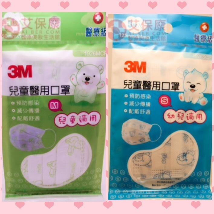 3M兒童醫用口罩(未滅菌)