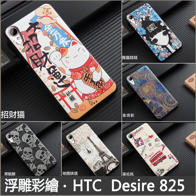 3D浮雕HTC Desire 10 Lifestyle手機套保護殼矽膠套軟殼HTC D825W保護套手機殼全包邊防摔TPU外殼W2