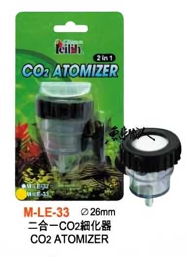 Leilih 鐳力【二合一CO2細化器(26mm)】二氧化碳細化器 計泡功能、霧化器、擴散桶、溶解器 魚事職人