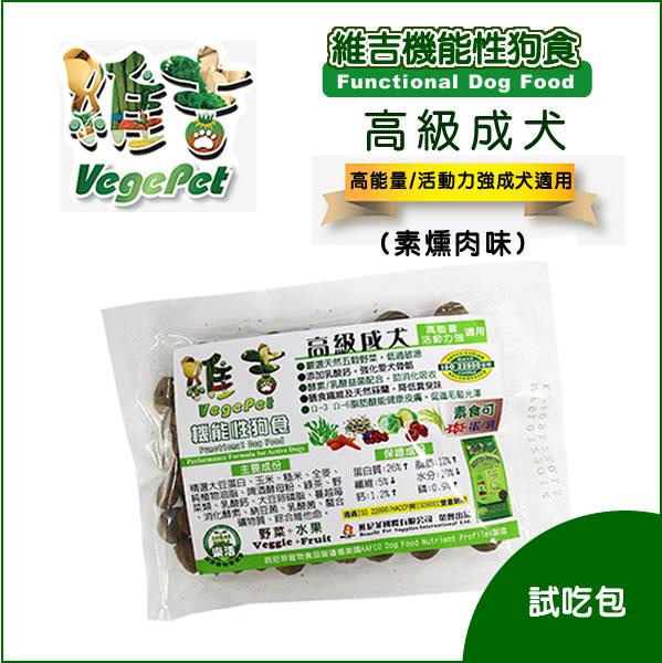 【維吉機能性高級成犬狗食】 素燻肉味 - 試吃包(酌收物流服務費10元)
