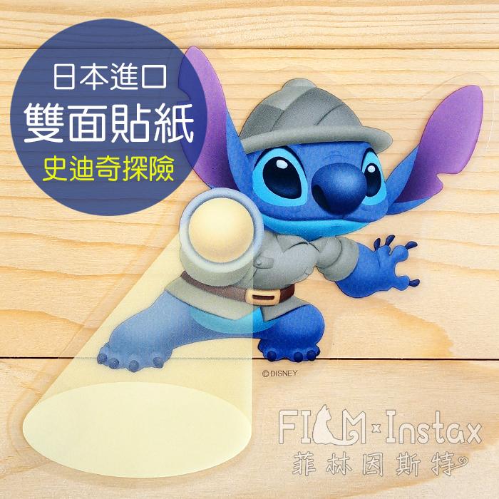 菲林因斯特史迪奇探險雙面貼日本進口Disney迪士尼雙面印刷透明底貼紙