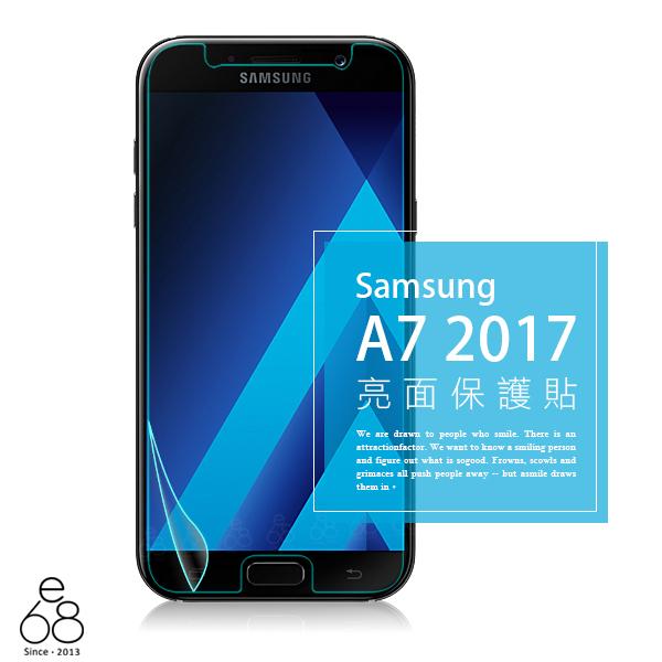 亮面 高清 三星 A7 2017 螢幕 保護貼 保護貼 貼膜 保貼 手機螢幕貼 軟膜