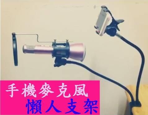 K068 麥克風手機支架 K068手機支架 手機座 懶人支架 《認證有保證》無線藍牙麥克風