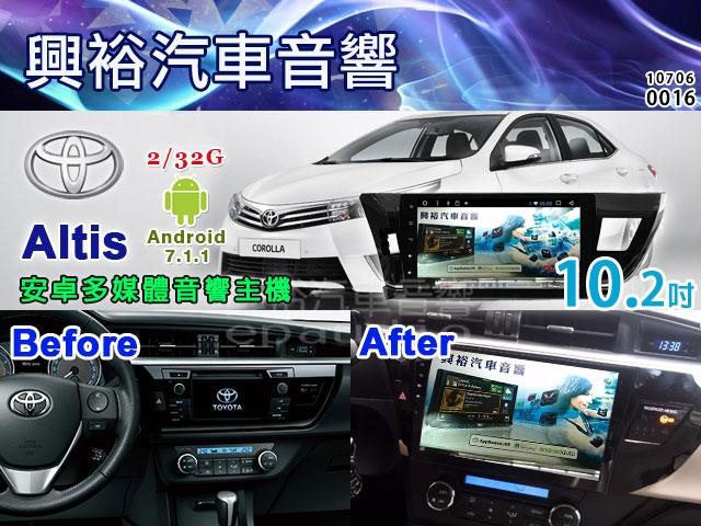 【專車專款】2014年式TOYOTA ALTIS 專用10吋觸控螢幕安卓多媒體主機