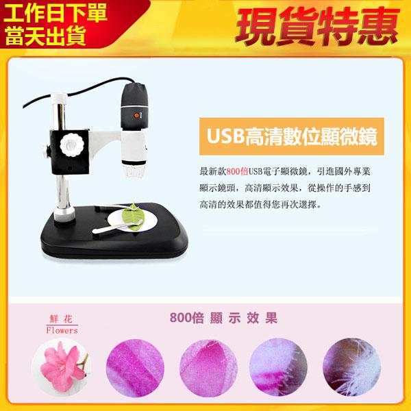 800倍USB電子顯微鏡電子放大鏡數位顯微鏡手機放大鏡手機內窺鏡LED珠寶鑒定現貨免運