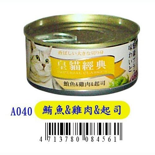 皇貓經典 貓罐頭 - 鮪魚 雞肉 起司(170g/罐)
