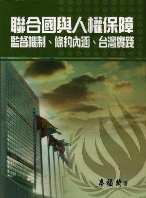 聯合國與人權保障:監督機制條約內涵台灣實踐