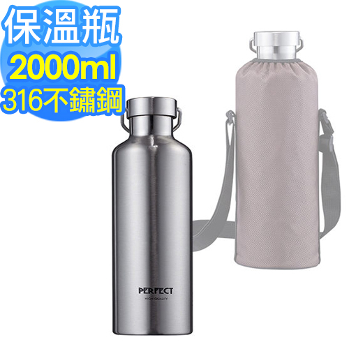 3C批發王Perfect 316不鏽鋼極致真空保溫杯2000cc台灣製雙層不鏽鋼製保溫瓶魔法瓶附保冷袋