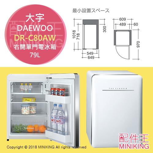 配件王免運代購DAEWOO DRC80AW 79L右開單門電冰箱右開式冰箱小冰箱節能冷藏