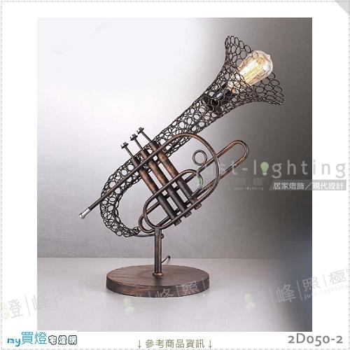 LOFT工業風桌燈E27單燈鐵藝ONOFF開關直徑50cm燈峰照極my買燈2D050-2