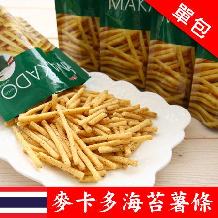 泰國MAKADO麥卡多 海苔薯條(單包)泰國7-11必買 人氣團購美食 泰式薯條餅乾 全素