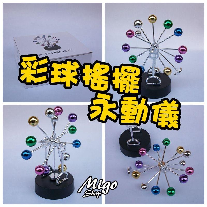 彩球搖擺永動儀不挑色H010彩球永動天體儀創意桌面辦公居家裝飾