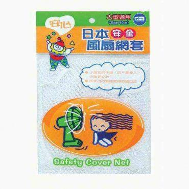 日本電扇安全護套12吋-14吋