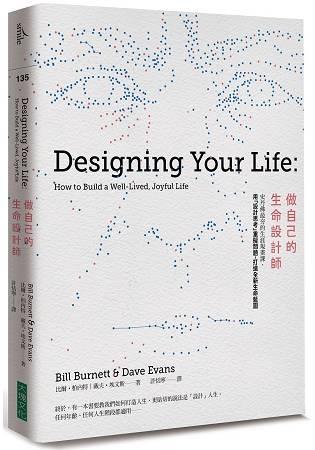 做自己的生命設計師:史丹佛最夯的生涯規畫課用設計思考重擬問題打造全新生命