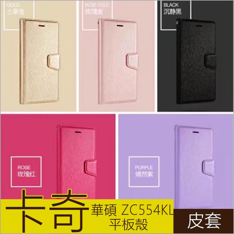 卡奇系列華碩ASUS ZenFone 4 Max ZC554KL手機殼支架錢包款保護套zc554kl手機套保護殼皮套