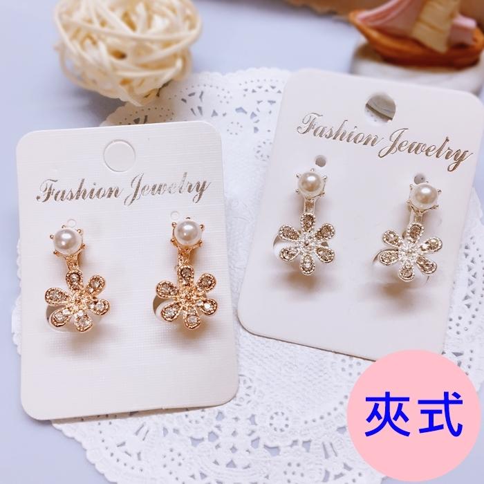 夾式耳環唯美滿鑽花朵點綴珍珠無耳洞夾式耳環