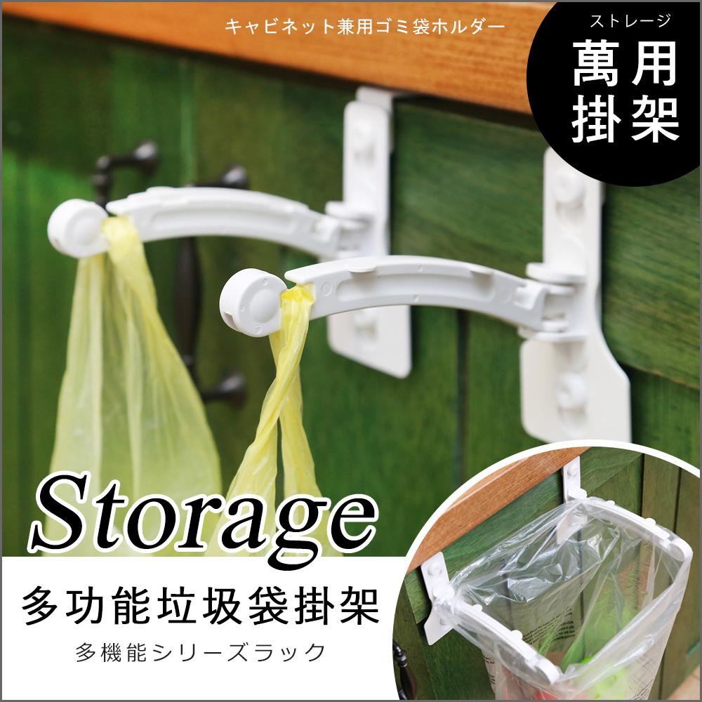 4入組-兩用無痕可收合垃圾袋掛架 掛勾 掛鉤 塑膠袋架 櫥櫃  收納架 垃圾桶 ST054 誠田物集