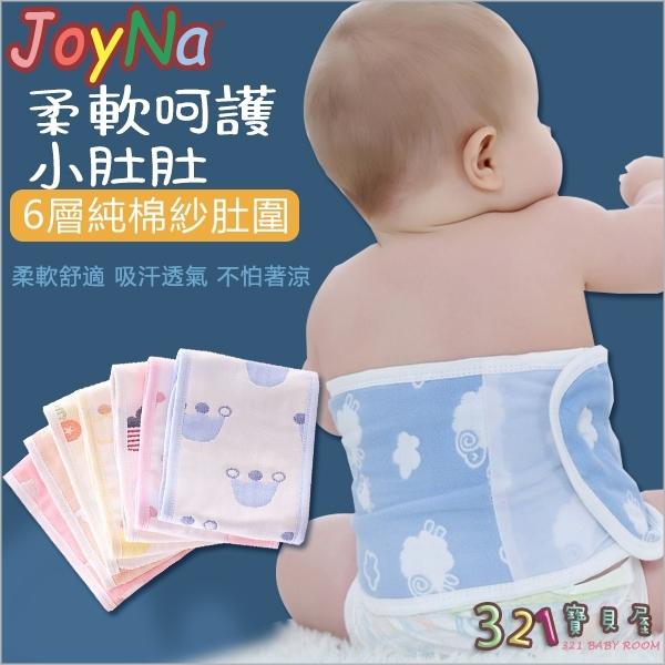 肚圍JoyNa寶寶保暖六層紗護肚圍-321寶貝屋
