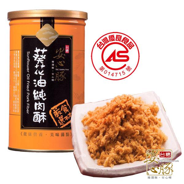 台糖安心豚葵花油純肉酥x6罐200g罐台糖肉品金黃色陽光的美味