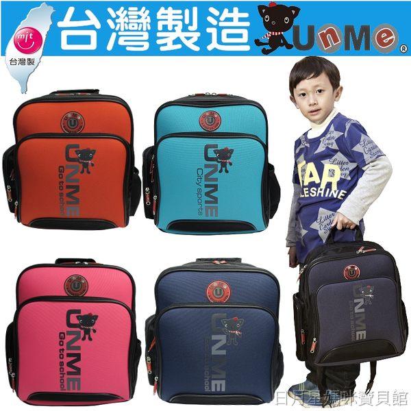 UnMe書包 多功能收納後背書包 台灣製造 背包 日月星媽咪寶貝館