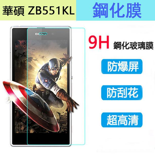 華碩ASUS Zenfone GO TV ZB551KL鋼化膜玻璃貼5.5吋zb551kl熒幕保護貼防爆保護膜zb551kl手機保護膜
