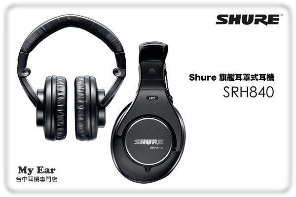 Shure SRH840 耳罩式耳機 展示中~歡迎試聽 [My Ear 台中耳機專賣店]