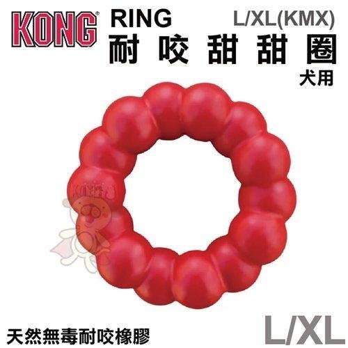 『寵喵樂旗艦店』美國KONG《RING耐咬甜甜圈》L/XL號(KMX)