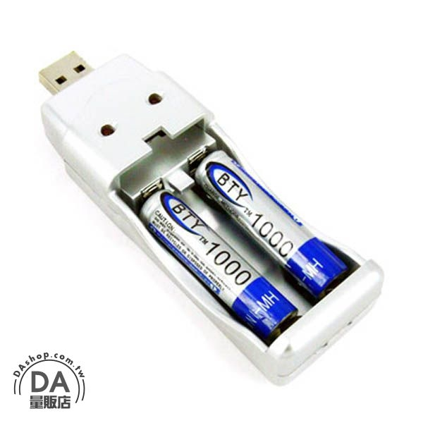 《DA量販店》隨插即用 USB 3號 4號 充電電池 充電器(19-034)